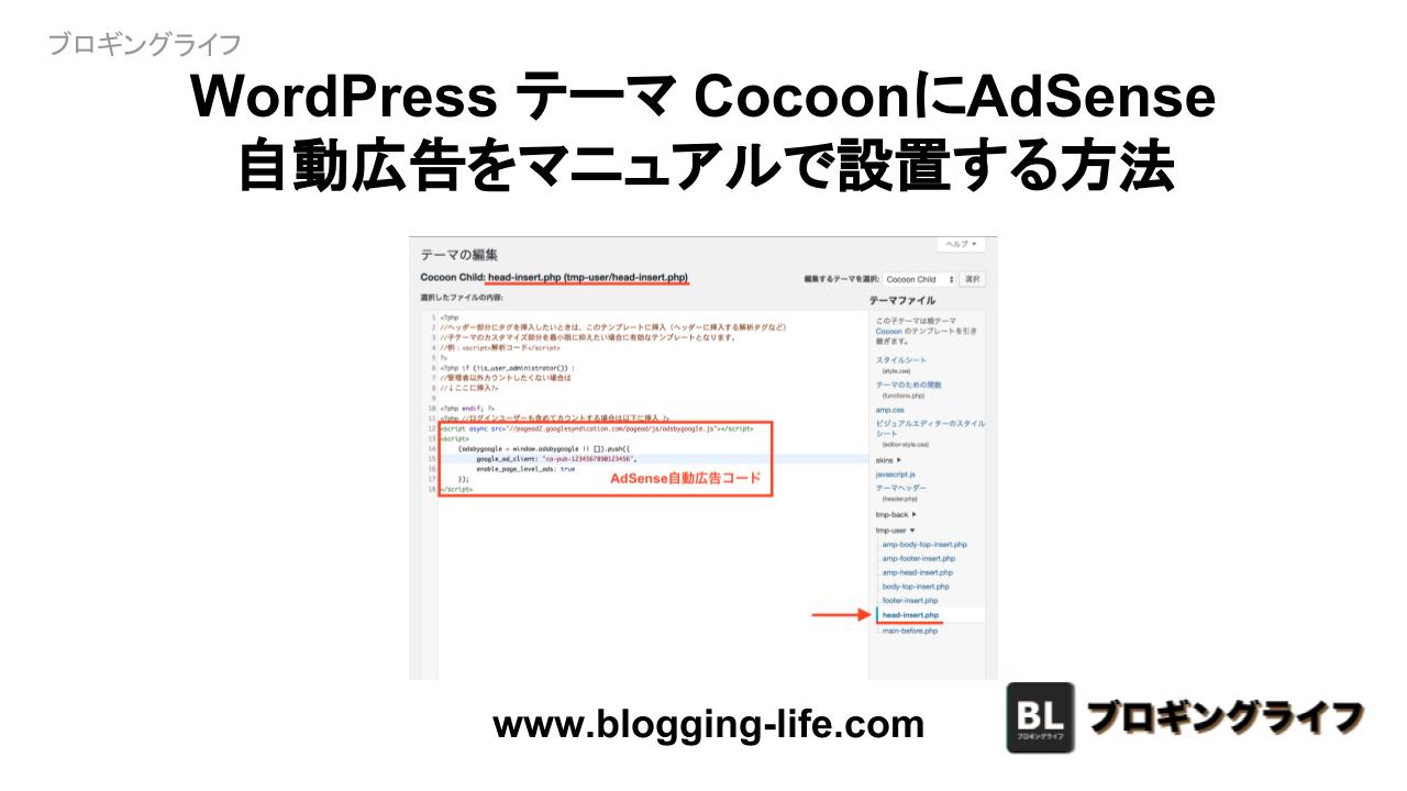 WordPress テーマ CocoonにAdSense 自動広告をマニュアルで設置する方法