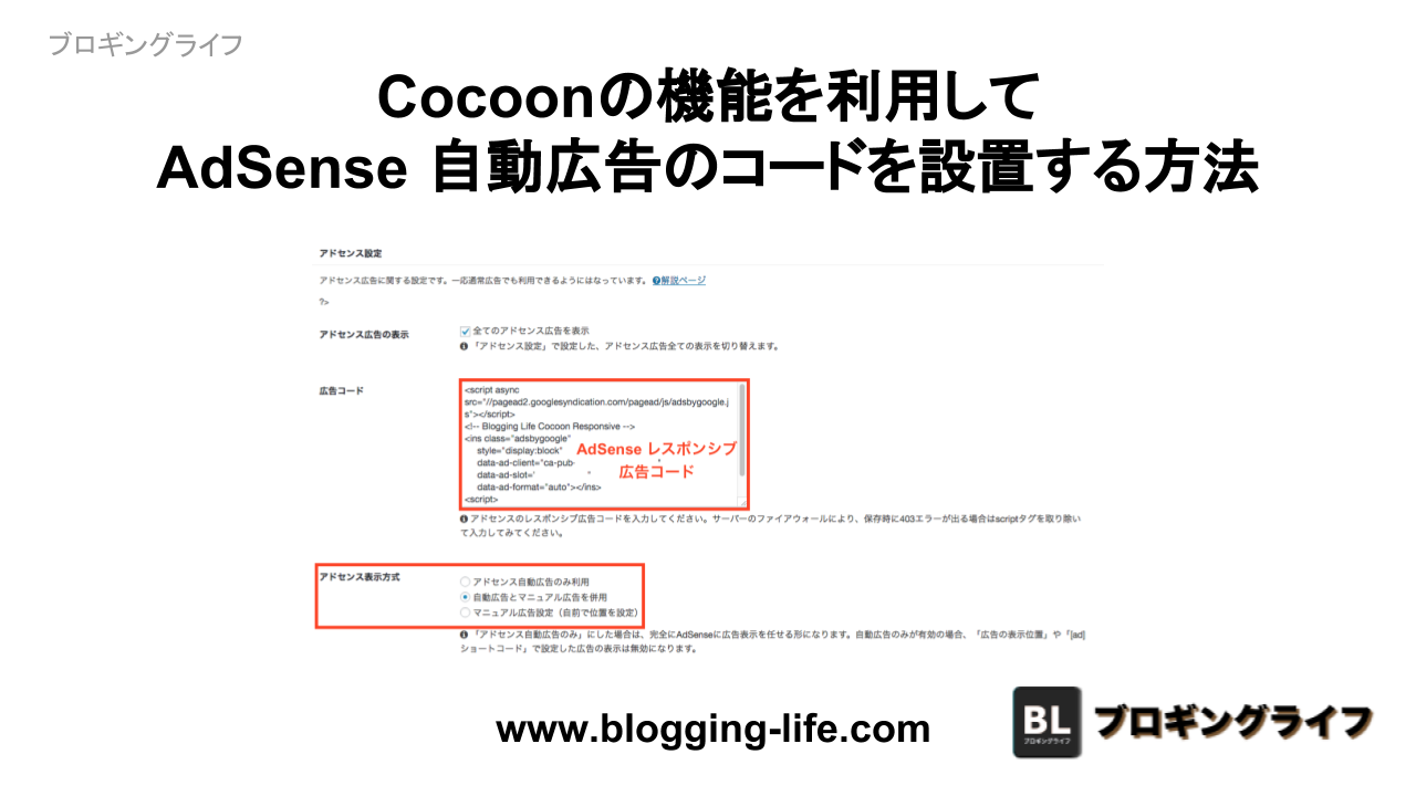 Cocoonの機能を利用してAdSense 自動広告のコードを設置する方法