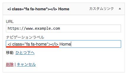 Font Awesomeのアイコンコードをナビゲーションラベルに追加します