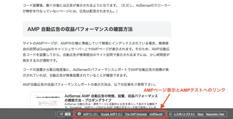AMPページとAMPテストへのリンク