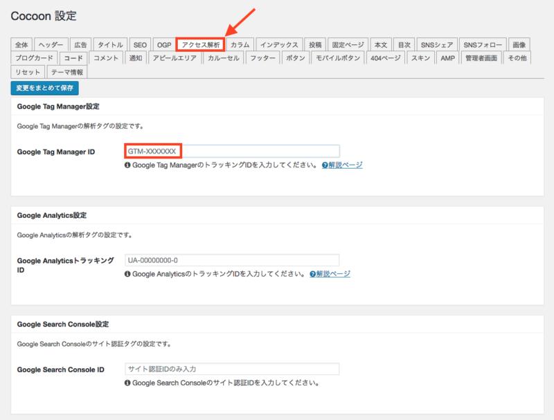 Cocoonのアクセス解析設定ページにGTMのIDを入力します