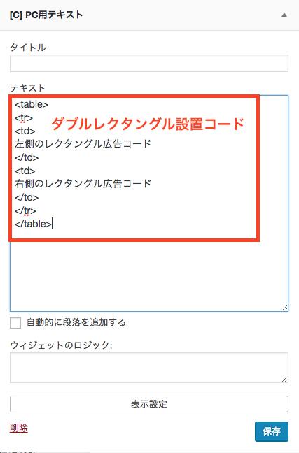 テキストウィジェットコード入力欄にダブルレクタングルのコードを入力します