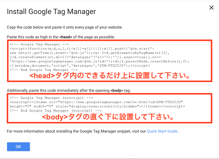 Google Tag Manager のコード