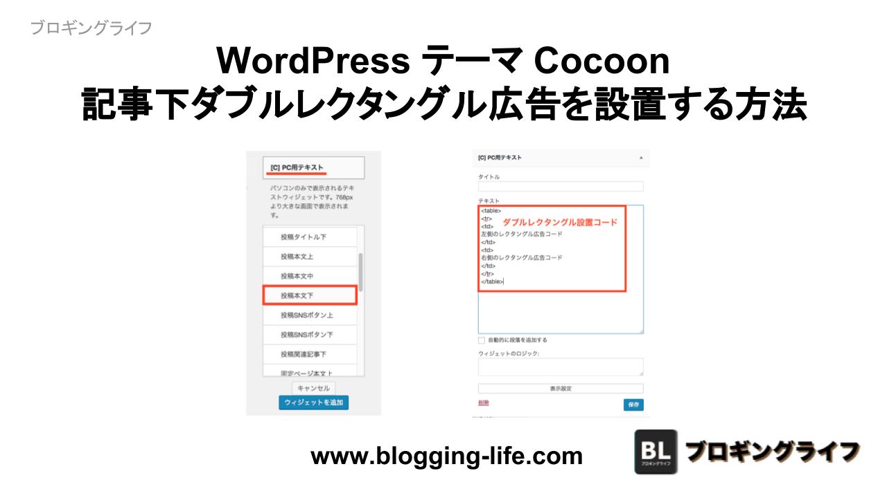 WordPress テーマ Cocoon 記事下ダブルレクタングル広告を設置する方法