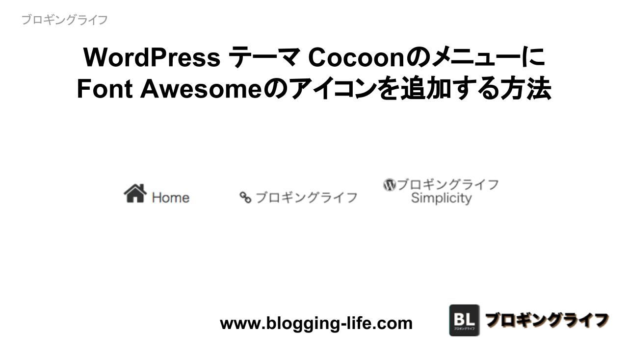 WordPress テーマ CocoonのメニューにFont Awesomeのアイコンを追加する方法