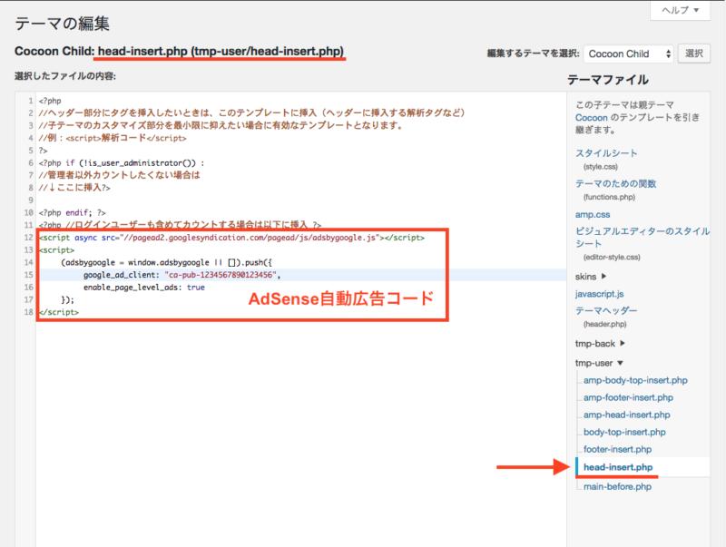 AdSense 自動広告のコードを子テーマのヘッダー挿入テンプレートに追加します。