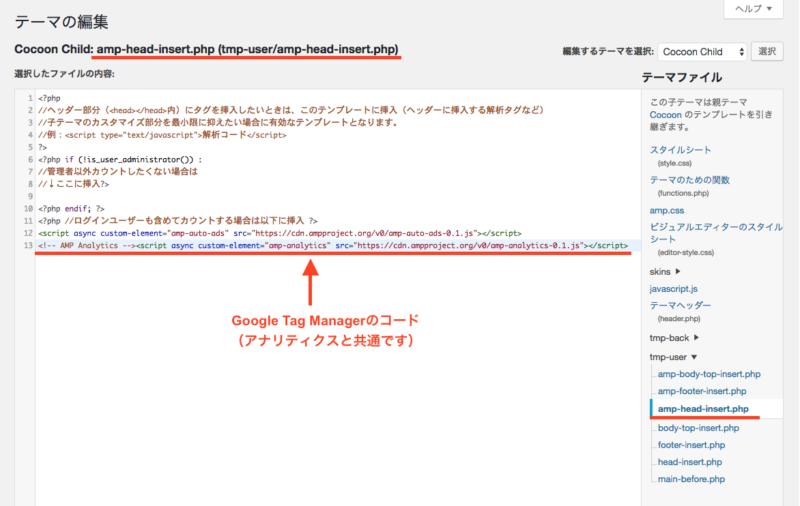 Google Tag ManagerのコードをAMPヘッダー挿入用子テーマに貼り付けます