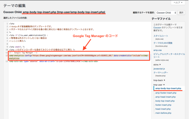 Google Tag Managerのコードを<body>タグ直下に挿入する子テーマのファイルに貼り付けます