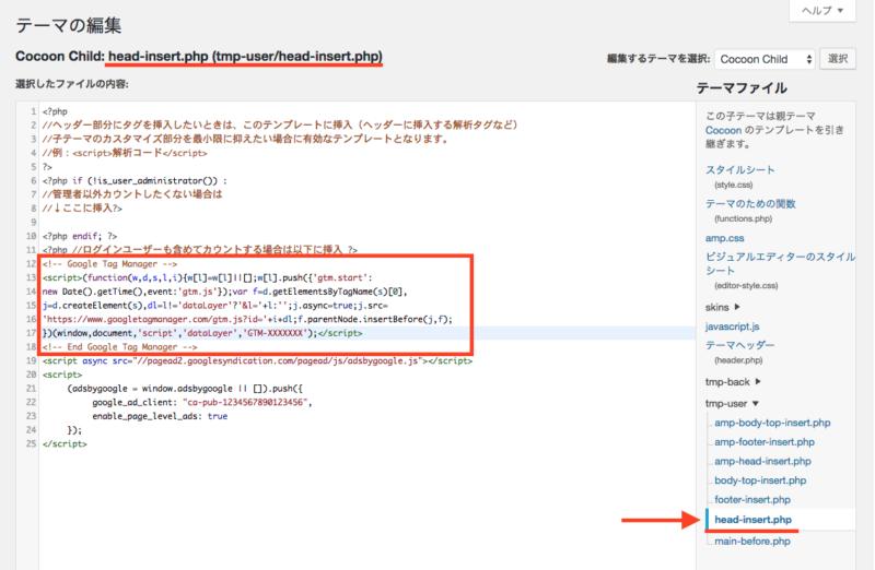 head-insert テンプレートファイルにGTMスクリプトコードを貼り付けます