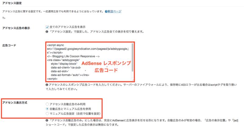 Cocoonの広告設定ページに取得したAdSense 広告コードを貼り付けます