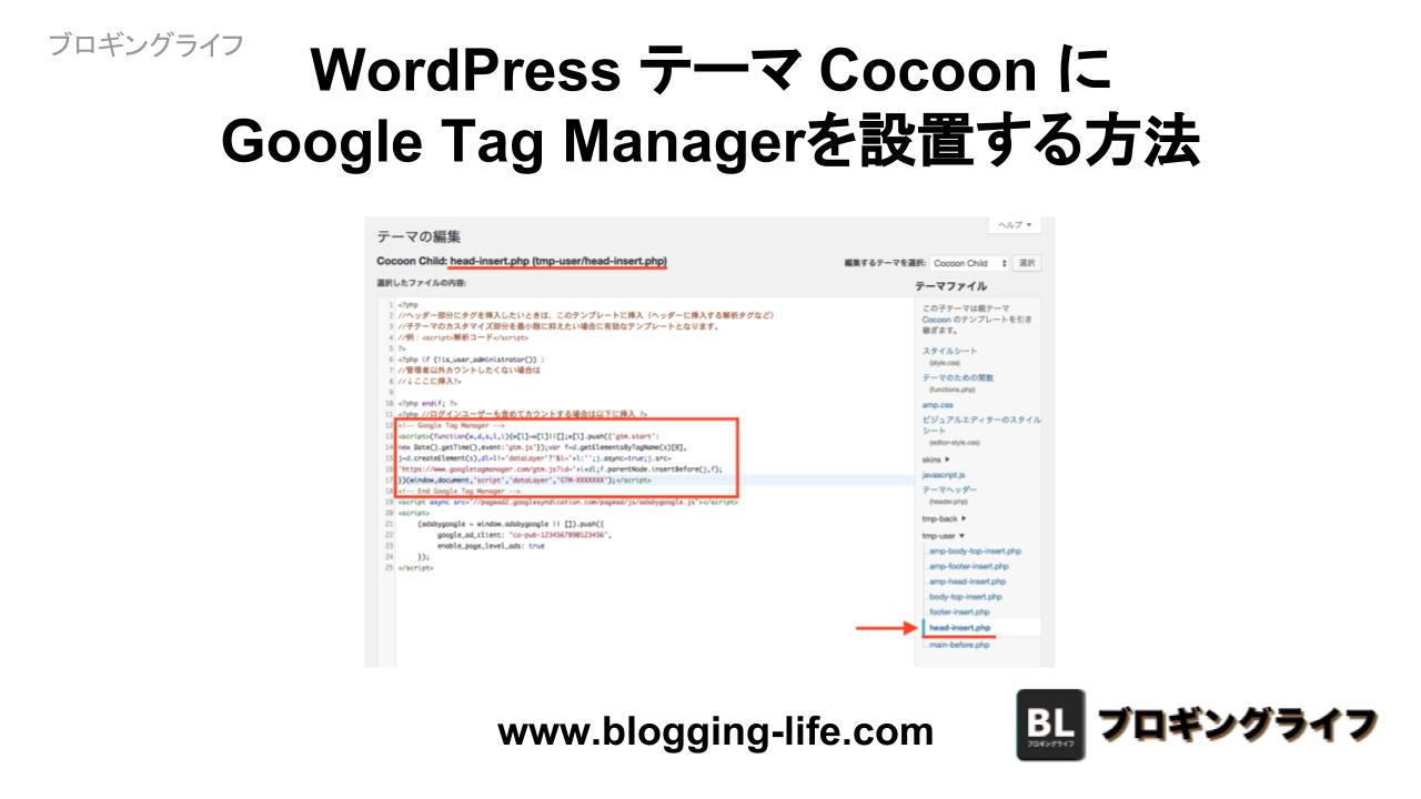 WordPress テーマ Cocoon に Google Tag Managerを設置する方法