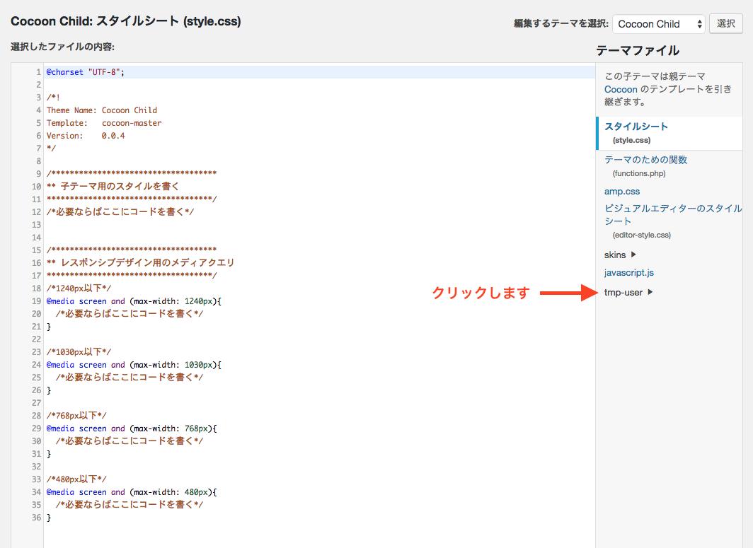 Cocoon 子テーマのユーザー編集ファイル格納ディレクトリー