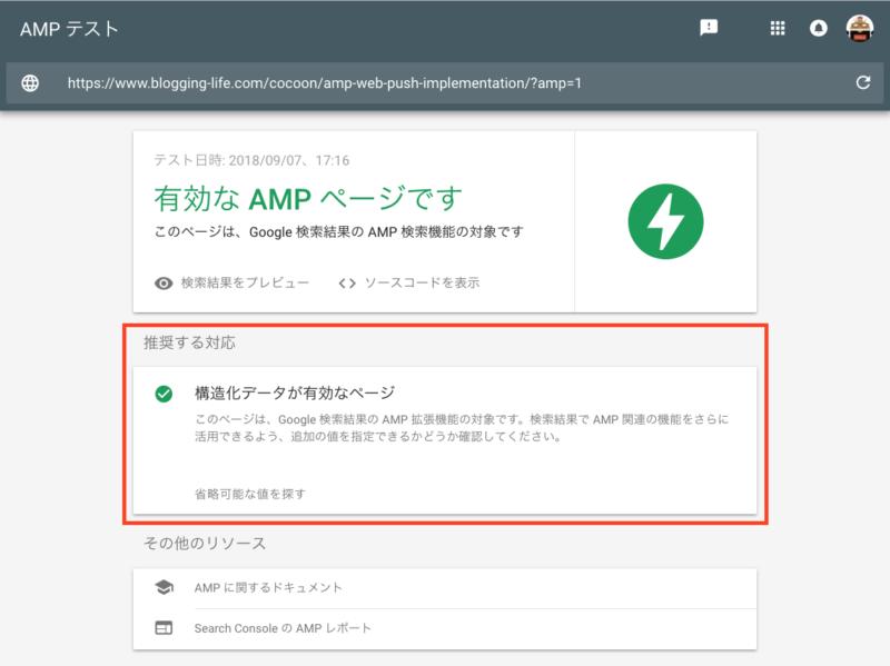 AMPテストの結果には構造化データのテストも含まれて表示されます