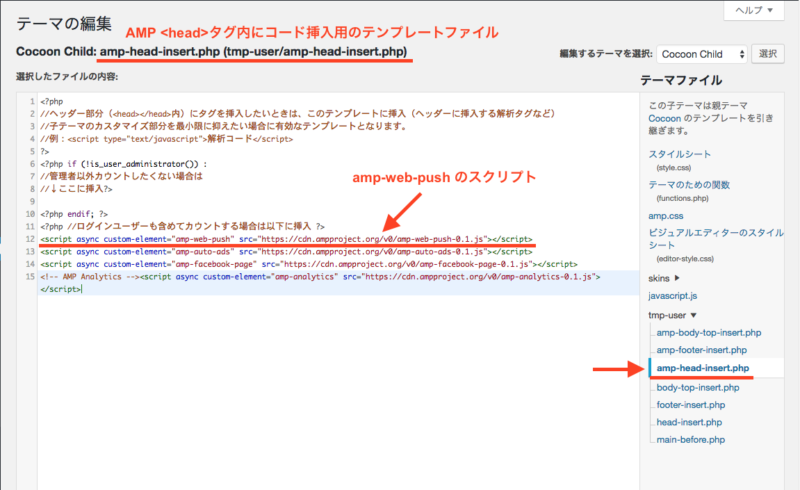 AMP <head>タグ内にコードを挿入する子テーマファイルの編集