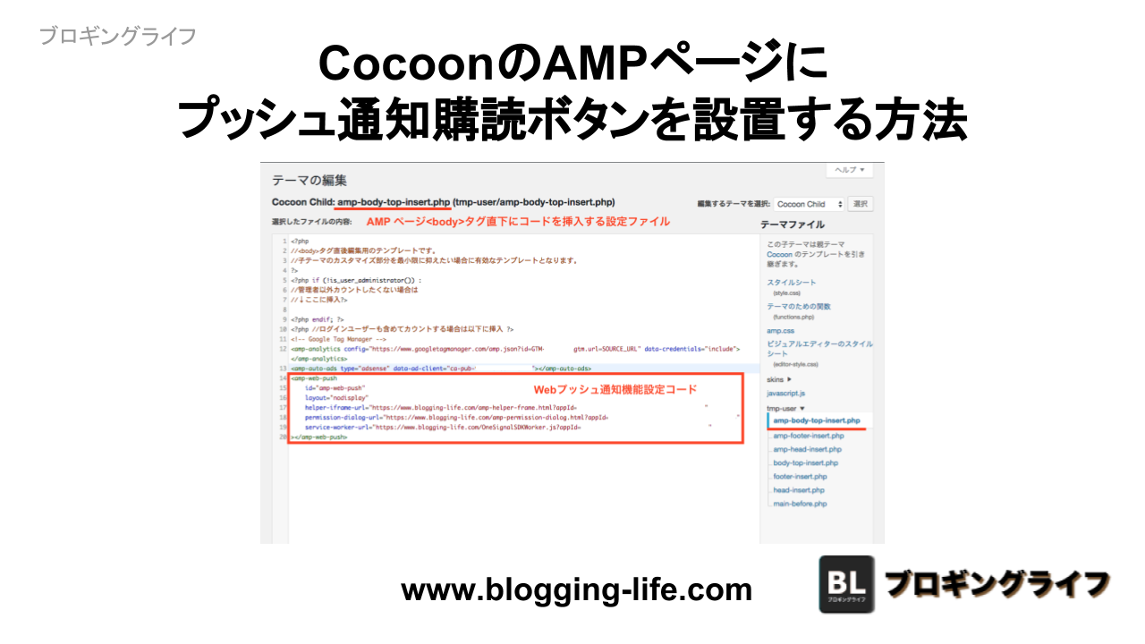 CocoonのAMPページに プッシュ通知購読ボタンを設置する方法