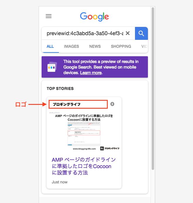 AMP テストのプレビューツールで表示されるサイトロゴ