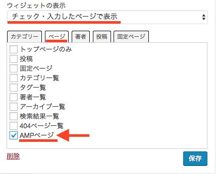 ウィジェットの表示条件をAMPページのみに設定します