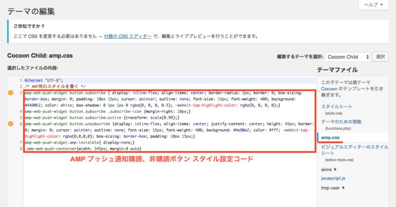 AMP ページのCSSにプッシュ通知購読ボタンのスタイルコードを追加します