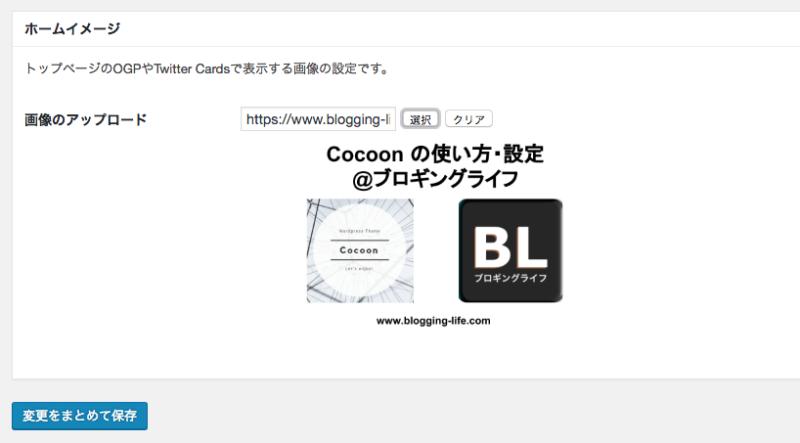 CocoonのOGP デフォルト画像設定に画像をアップロードした後のスクリーンショット