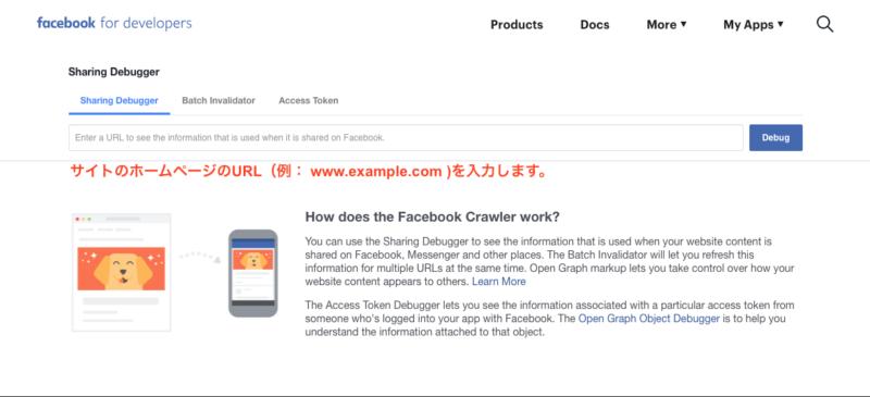 Facebook Sharing Debuggerの入力欄にホームページのURLを入力します