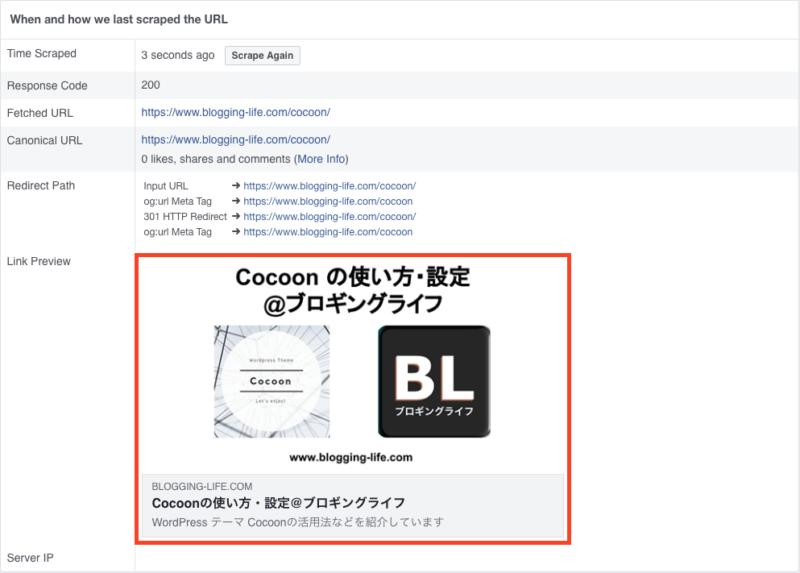 Facebook Sharing Debugger Webページリンク プレビュー