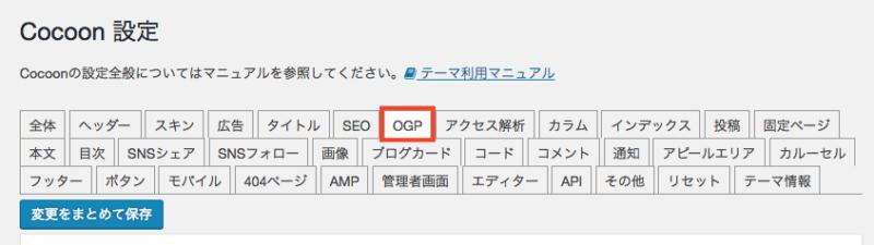 Cocoon 設定ページ上部のタブの中からOGPをクリックします。