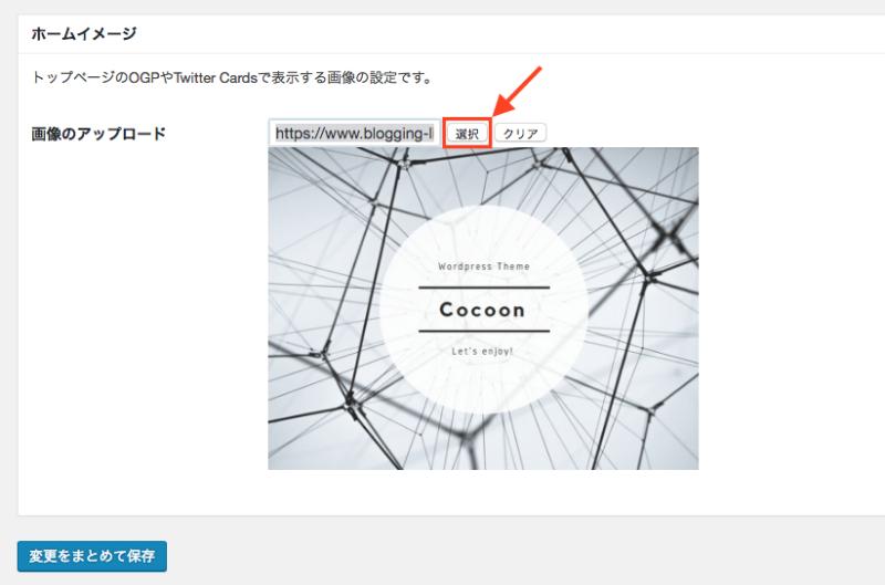 OGP デフォルト画像のアップロード選択ボタンを押します