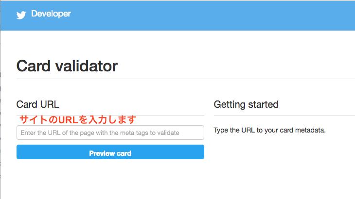 Twitter Card ValidatorにサイトのURLを入力します。