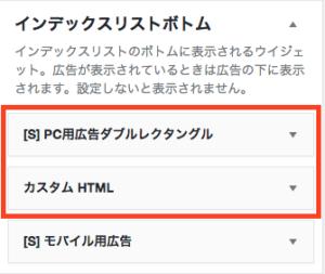 インデックス リスト ボトムのパソコン向け広告設置用ウィジェット