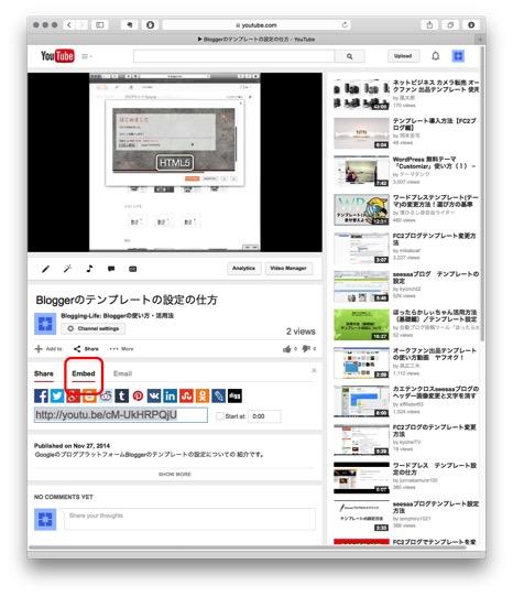 記事の中にYouTubeを組み込む