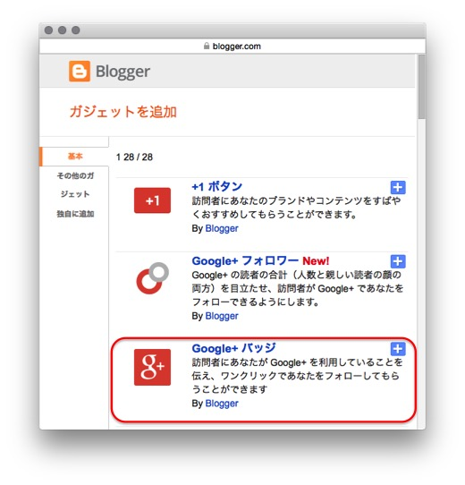 Choose Google+ badge gadget