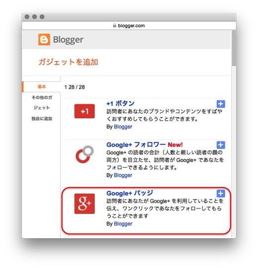 Choose Google+ badge gadget