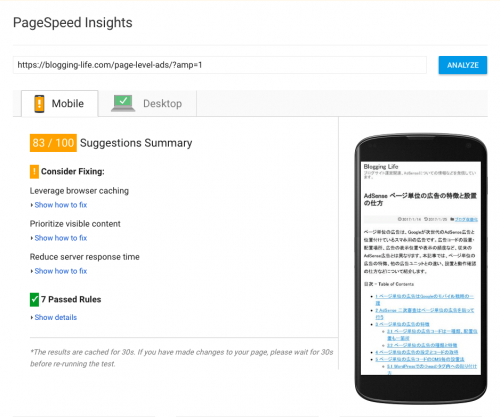 AMPページのPageSpeed Insights スコア