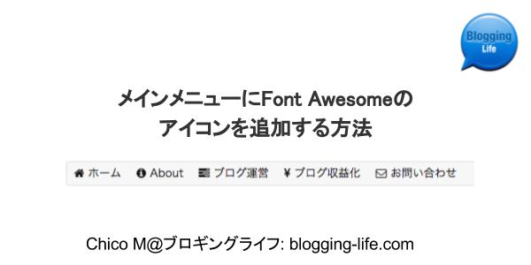 Font Awesomeアイコンをサイトのメニューに追加する方法
