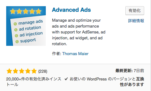 WordPress プラグイン Advanced Ads