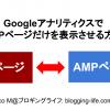 フィルタを利用してGoogleアナリティクスでAMPページだけを表示させる方法