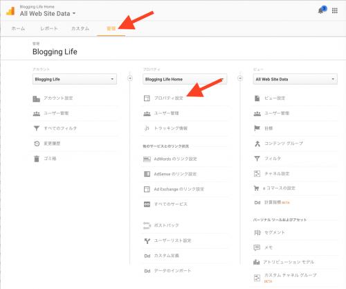 Google Analytics管理メニュー画面