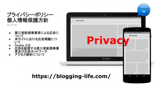 Blogging Life プライバシーポリシー
