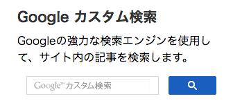 青色にボタンを変更したカスタム検索