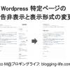 WordPress 特定ページの広告非表示設定と表示形式の変更