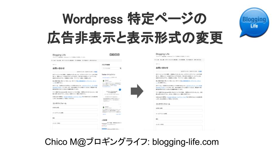 Simplicityでの特定ページの広告非表示と形式の変更方法