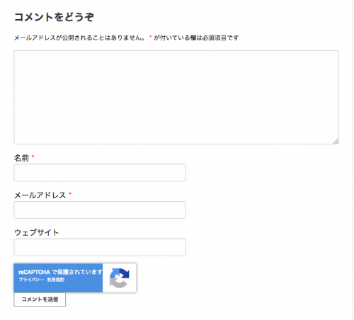 Invisible reCAPTCHAで保護されたコメント欄