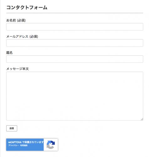 Invisible reCAPTCHAで保護されたコンタクトフォーム