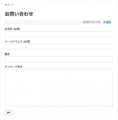 デフォルトのコンタクトフォームショートコードを使用したページ