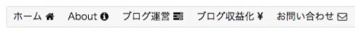 メニュー項目名の後にFont Awesomeアイコンを表示