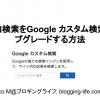 サイト内検索をGoogle カスタム検索にアップグレードする方法