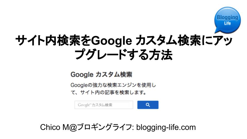 Google カスタム検索設置方法 バナー画像