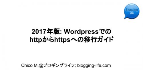 2017年版: WordPressでのhttpからhttpsへの詳細移行ガイド