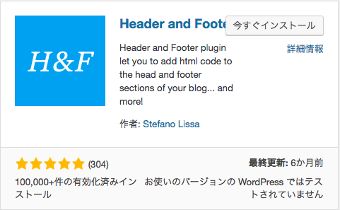 Header and Footer プラグイン