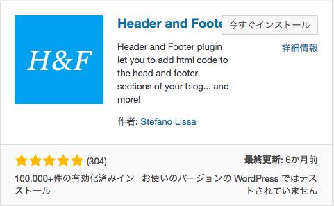プラグインHeader and Footerを使ったAdSense 自動広告のコード設置方法